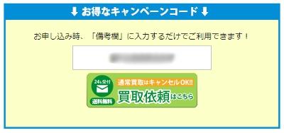 BUY王 キャンペーンコード